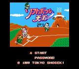 Dusty Diamond's All-Star Softball NES Japan Title screen