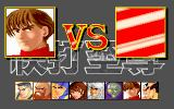 Super Fighter DOS Character select screen: Lan has been selected.