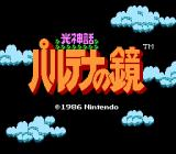 Kid Icarus NES Title screen (Famicom Disk System)