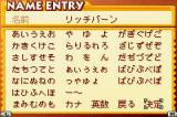 Summon Night Craft Sword Monogatari: Hajimari no Ishi Game Boy Advance Name entry
