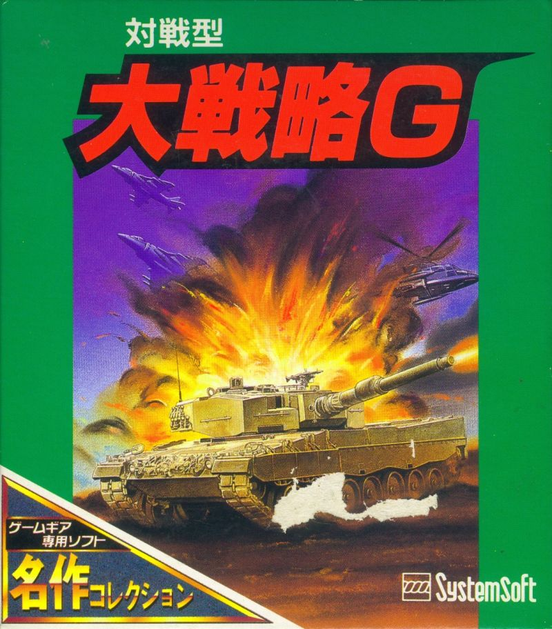 Daisenryaku G Game Gear Front Cover