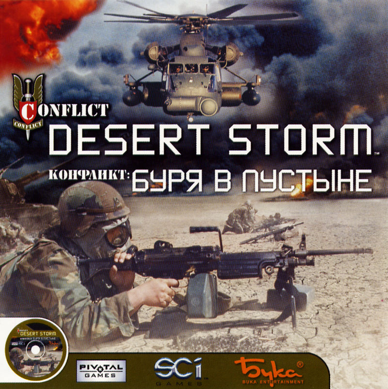 desert storm and vietnam war essay Gulf war: desert storm and desert shield: essay admin december 29, 2010 essay samples, essays on politics sample essay words 1,722 today and in the future, armed conflict is anticipated to be short, decisive, and accomplished with a minimum of casualties.