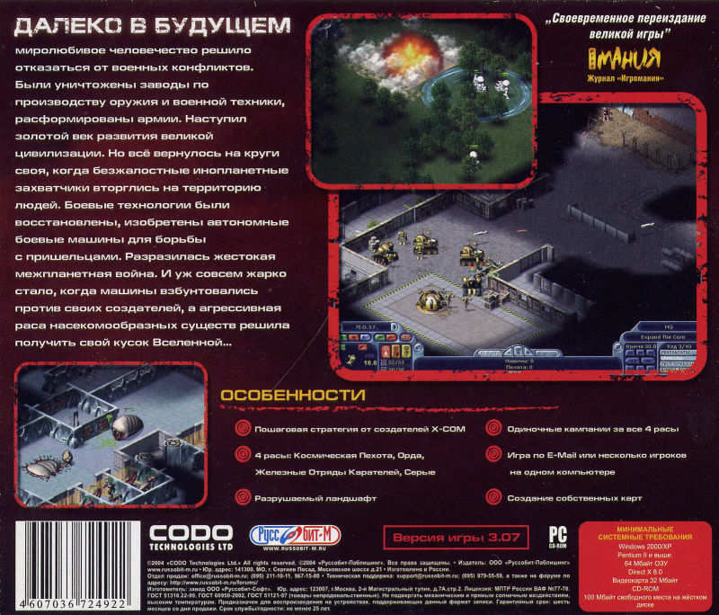 Laser Squad: Nemesis Windows Back Cover