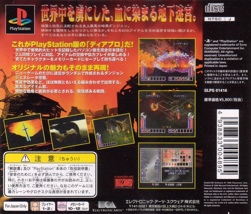 Diablo PlayStation Back Cover