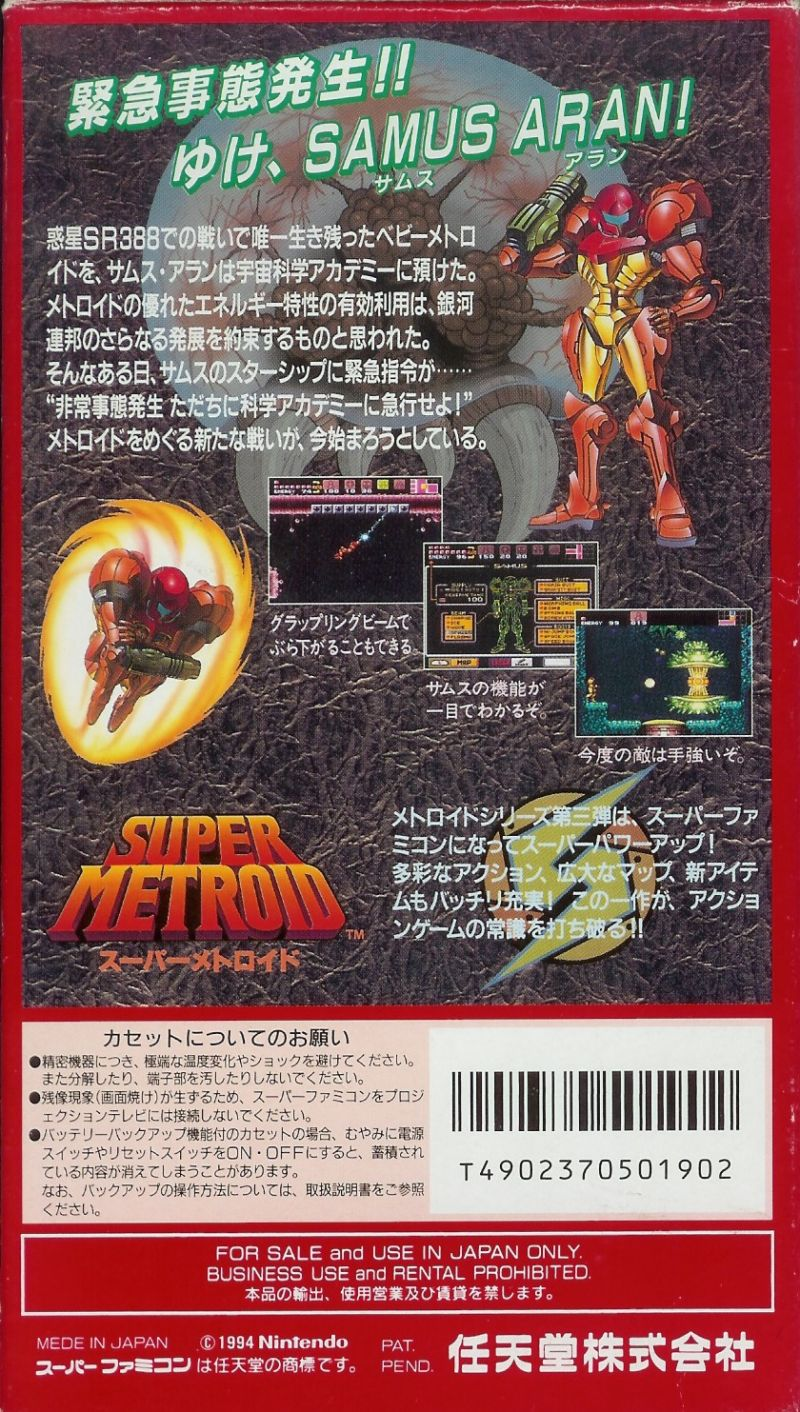 super metroid japanese cover