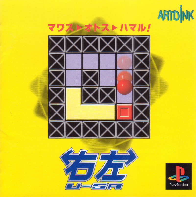 Turnabout PlayStation Front Cover