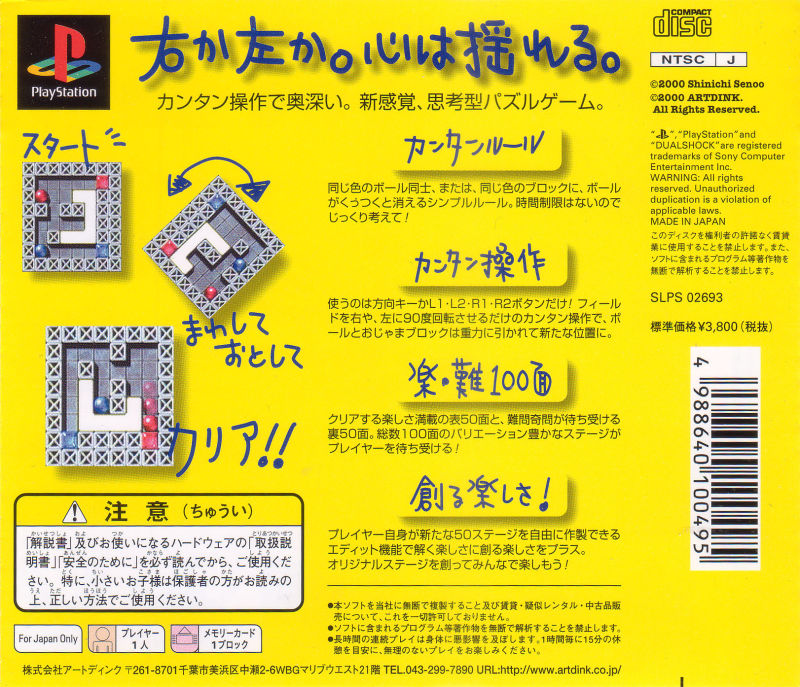 Turnabout PlayStation Back Cover