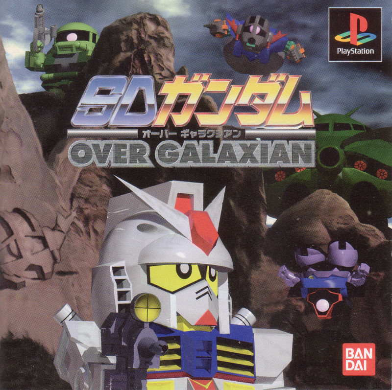 SD Gundam: Over Galaxian PlayStation Front Cover