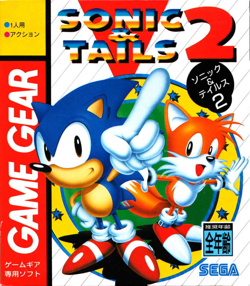 Sonic The Hedgehog Triple Trouble 1994 Game Gear Box Cover Art