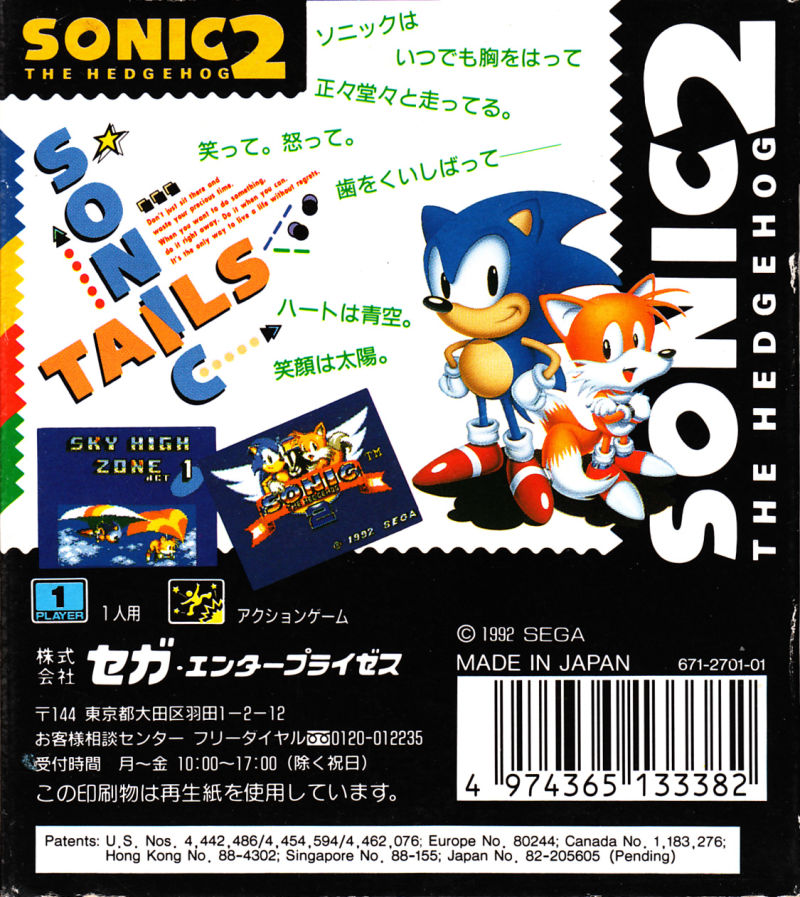 Sonic The Hedgehog 2 1992 Game Gear Box Cover Art Mobygames