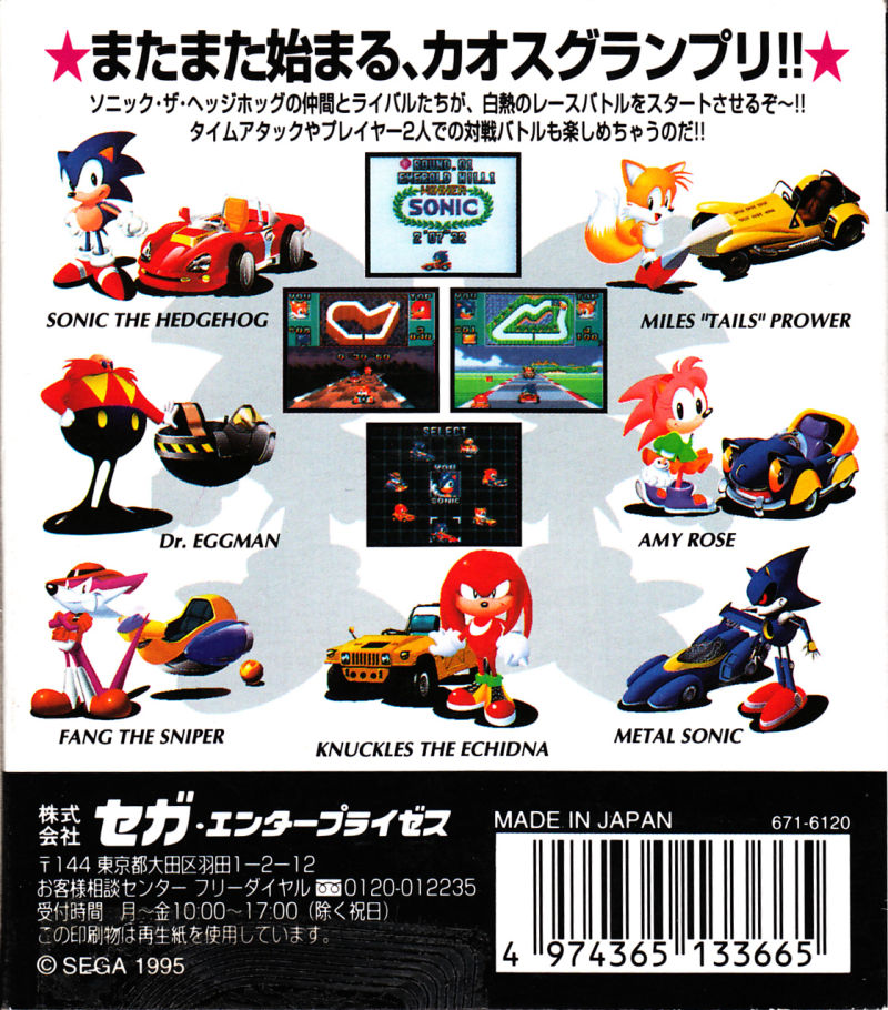 Sonic Drift 2 Game Gear Back Cover