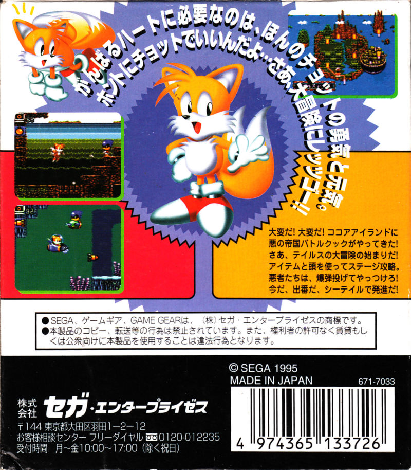 Tails Adventure Game Gear Back Cover