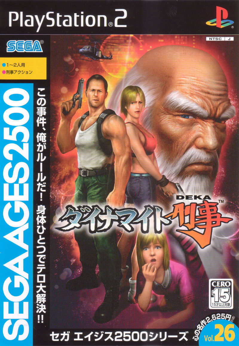 Sega Ages 2500: Vol.26 - Dynamite Deka PlayStation 2 Front Cover