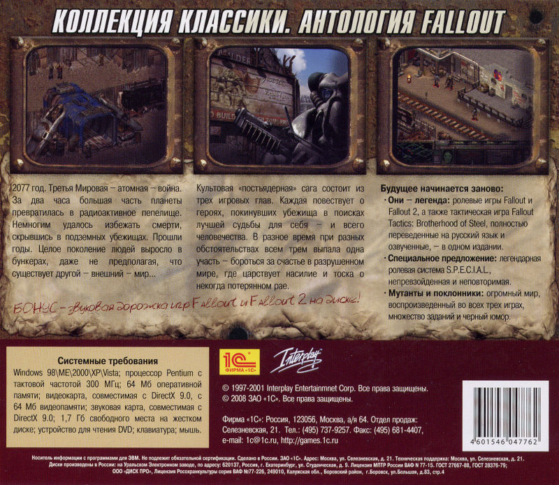 Fallout Radioactive Windows Back Cover