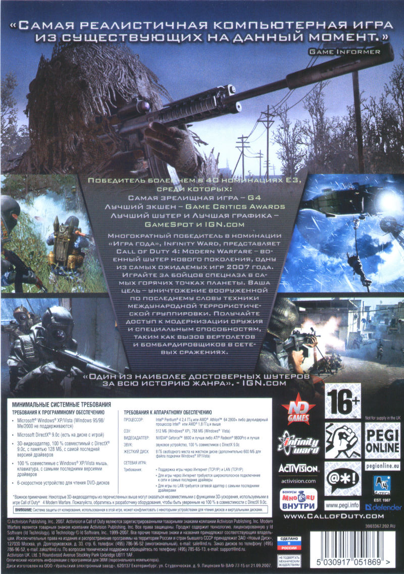 Call of Duty 4: Modern Warfare (Limited Collector's Edition) Windows Other Keep Case 1 Back