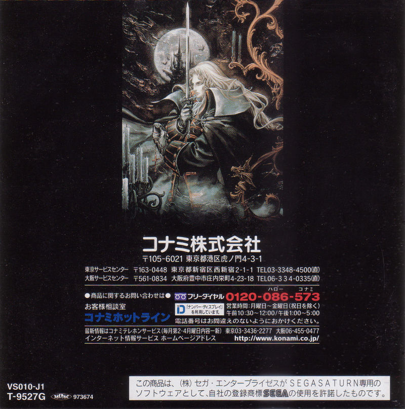 Castlevania: Symphony of the Night SEGA Saturn Inside Cover Left Side