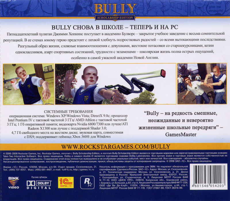 Bully: Scholarship Edition Windows Back Cover