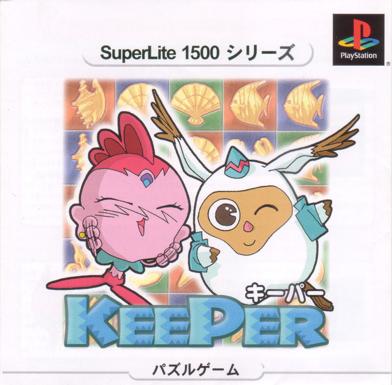 Keeper PlayStation Front Cover