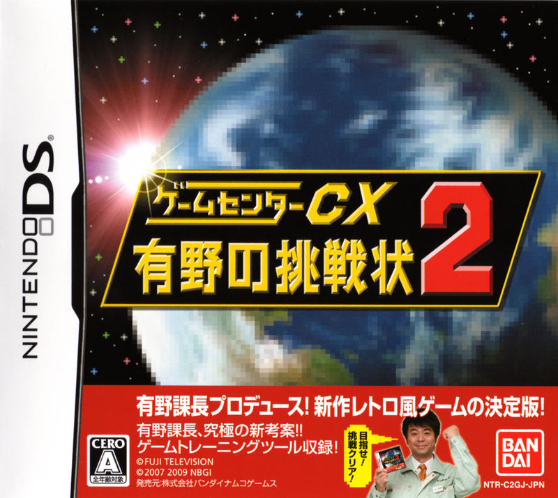 game center cx arino no chousenjou 2 for nintendo ds. Black Bedroom Furniture Sets. Home Design Ideas