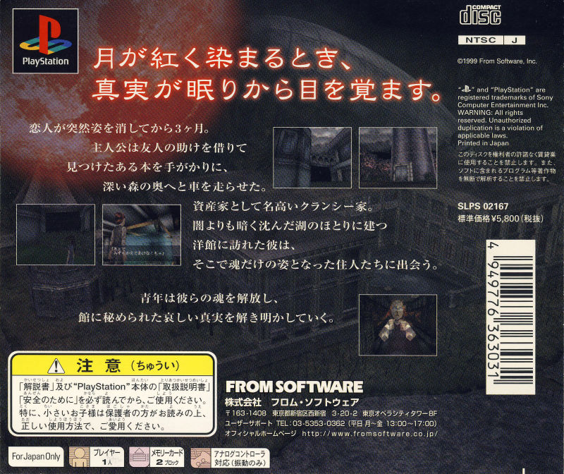 Echo Night#2: Nemuri no Shihaisha PlayStation Back Cover