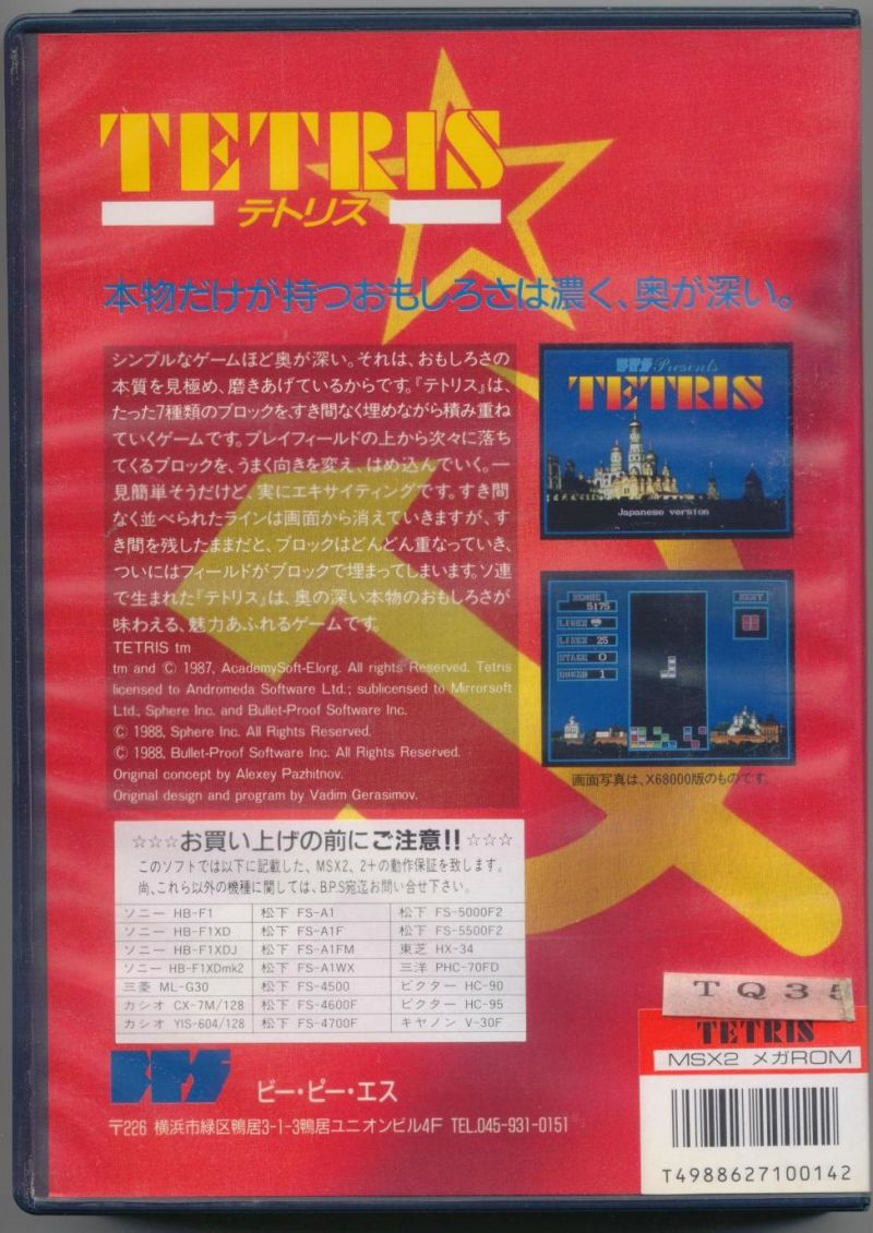 Tetris MSX Back Cover