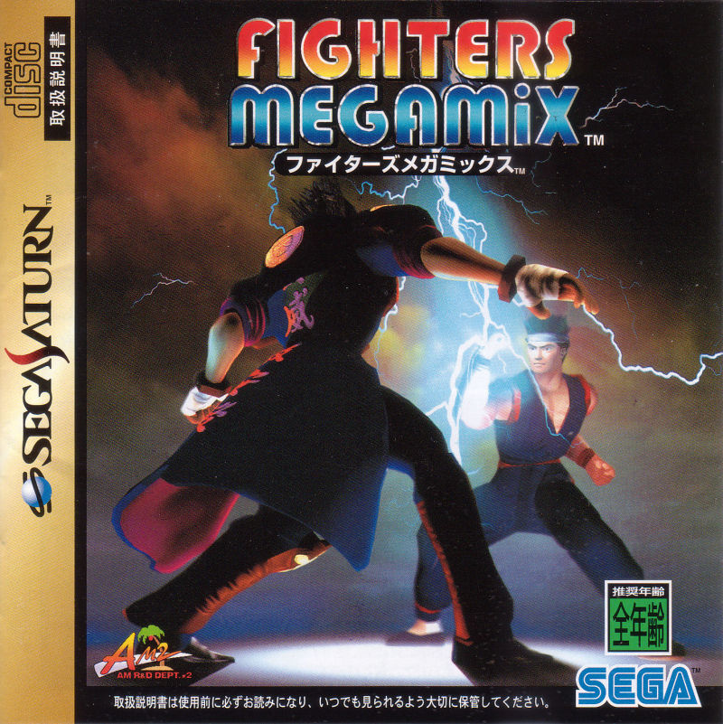 Fighters Megamix (1998) Game Com box cover art - MobyGames