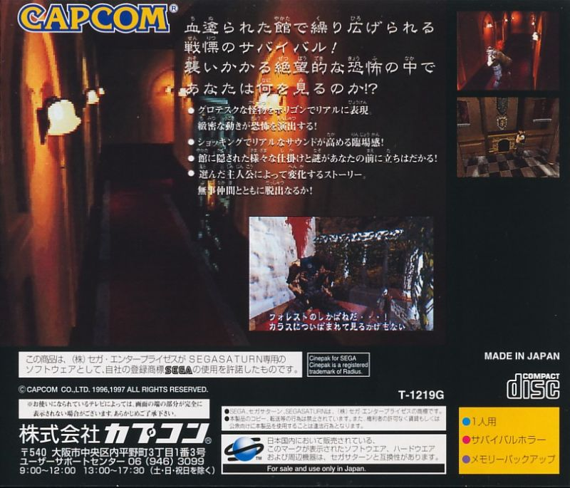 Resident Evil SEGA Saturn Back Cover