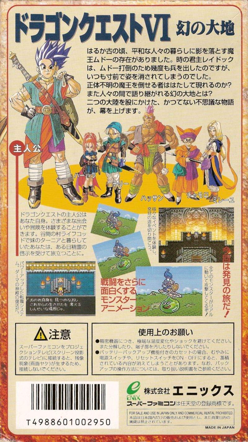 Dragon Quest VI: Maboroshi no Daichi SNES Back Cover