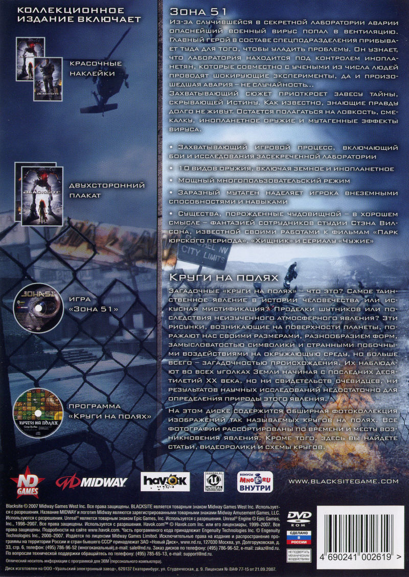 BlackSite: Area 51 Windows Other Bonus Features keep case back cover