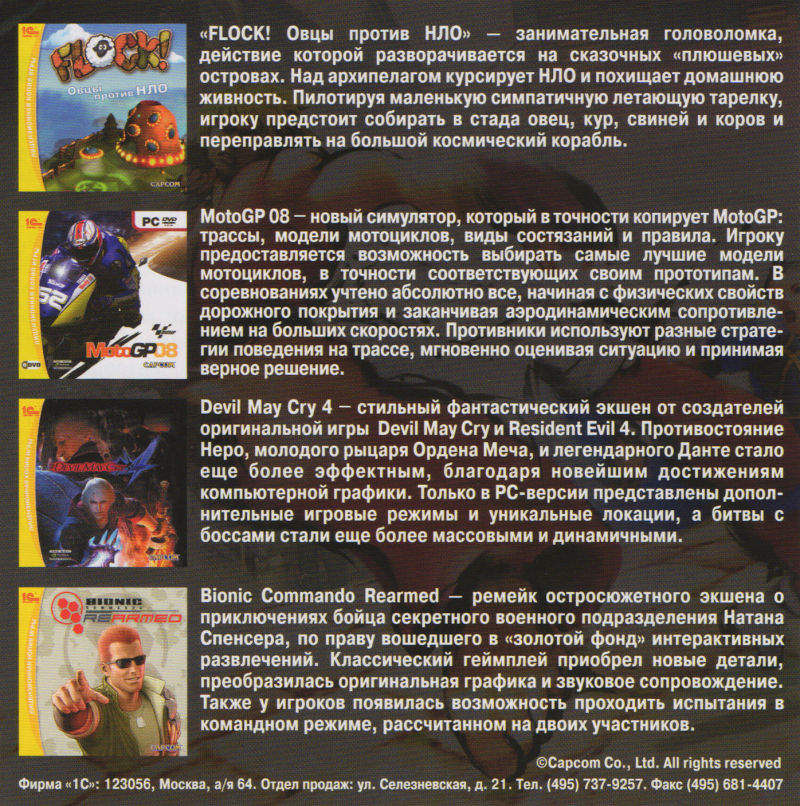 Street Fighter IV Windows Inside Cover