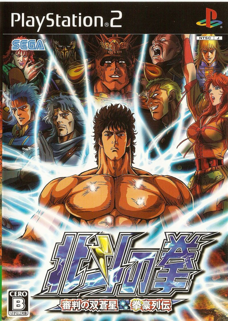 「ps2 Fist of the North Star」的圖片搜尋結果