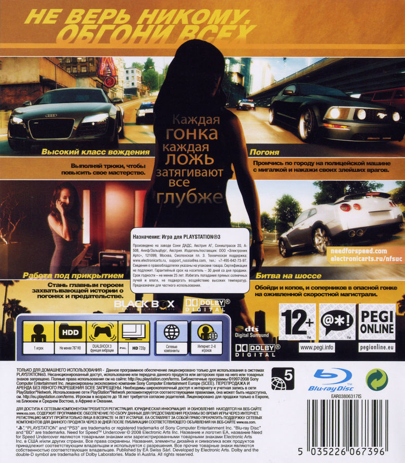 need for speed undercover 2008 playstation 3 box cover. Black Bedroom Furniture Sets. Home Design Ideas