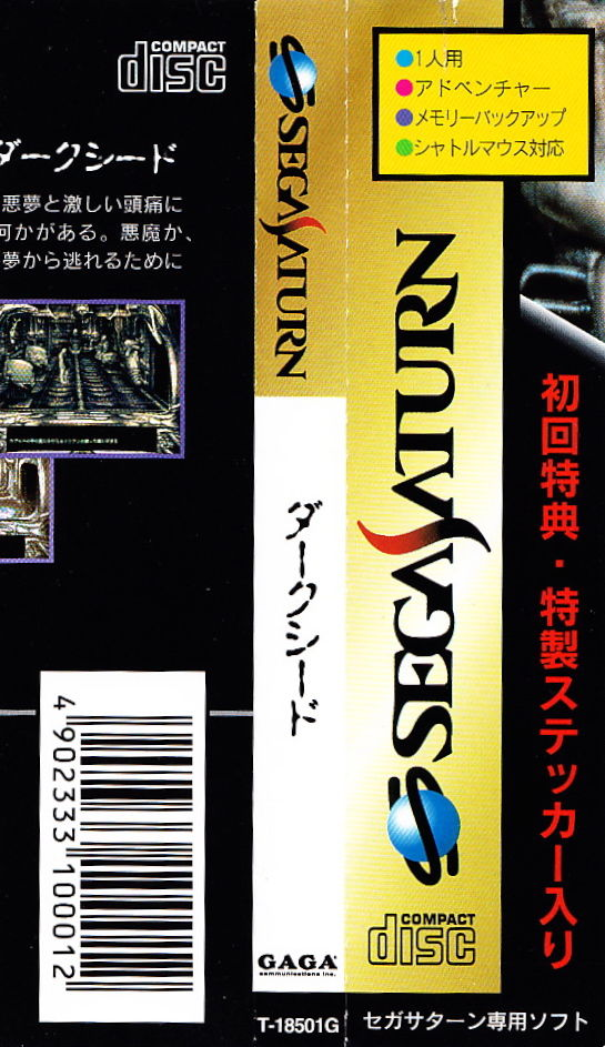 Dark Seed SEGA Saturn Other Spine Card