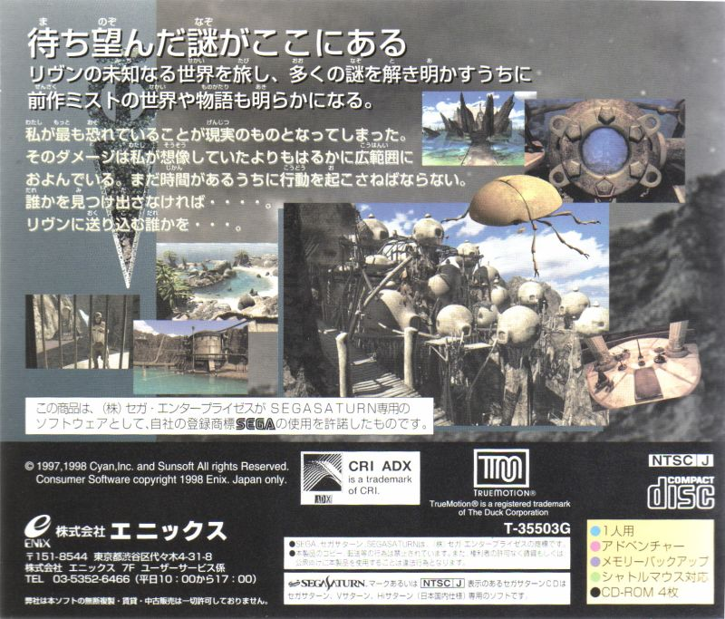 Riven: The Sequel to Myst SEGA Saturn Back Cover