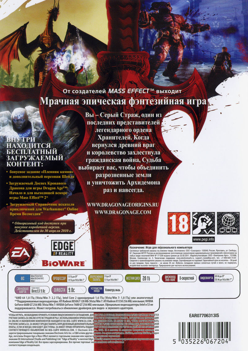 Dragon Age: Origins Windows Back Cover