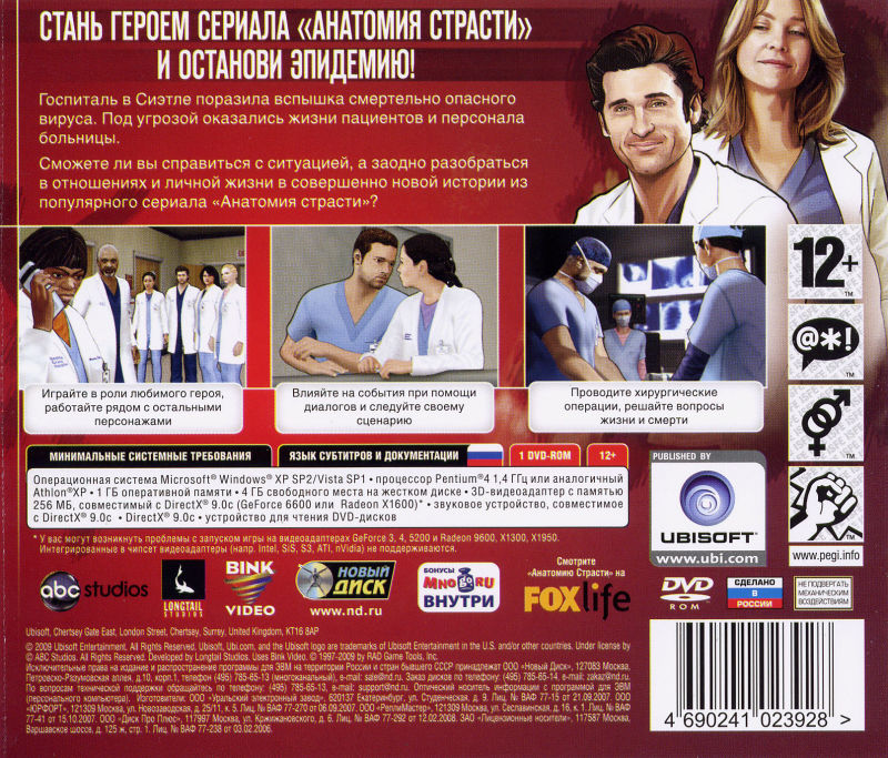 Grey S Anatomy The Video Game 2009 Box Cover Art Mobygames