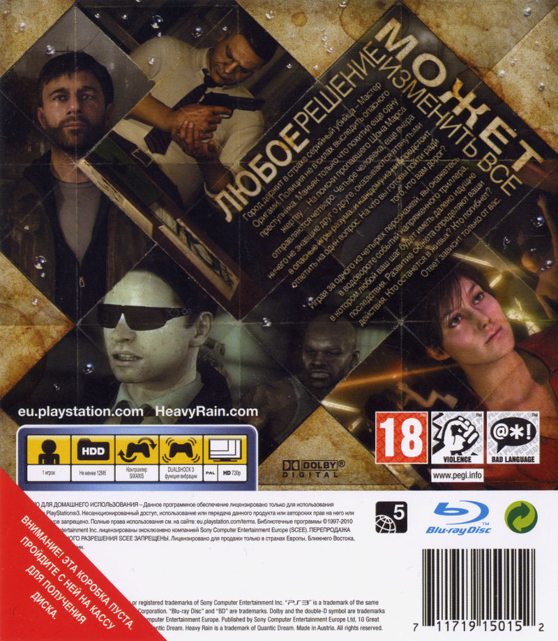 Heavy Rain PlayStation 3 Back Cover