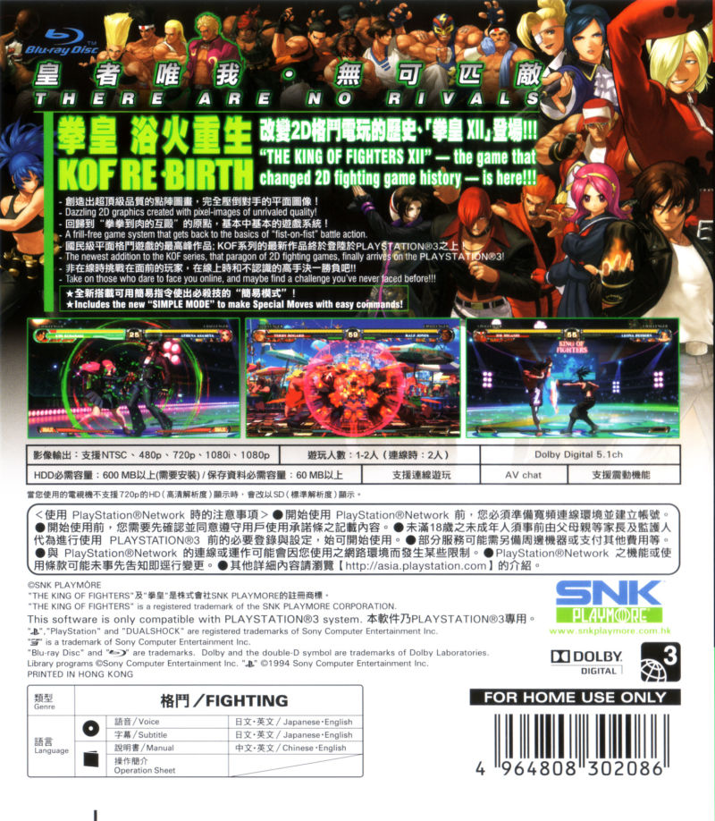 The King Of Fighters Xii 2009 Playstation 3 Box Cover Art