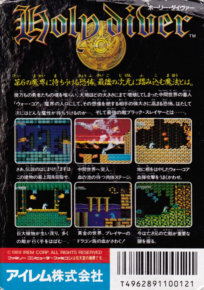 Holy Diver Nes Back Cover