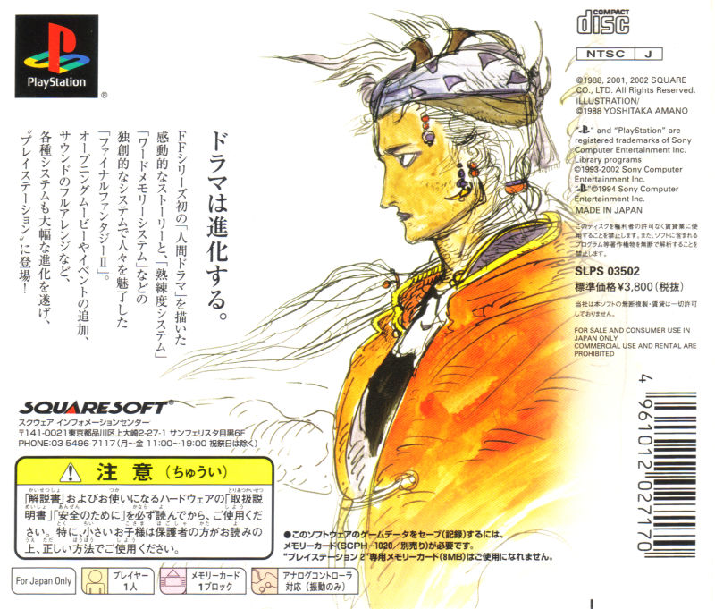 Final Fantasy II PlayStation Back Cover