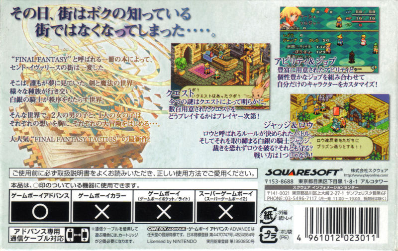 Final Fantasy Tactics Advance Game Boy Advance Back Cover
