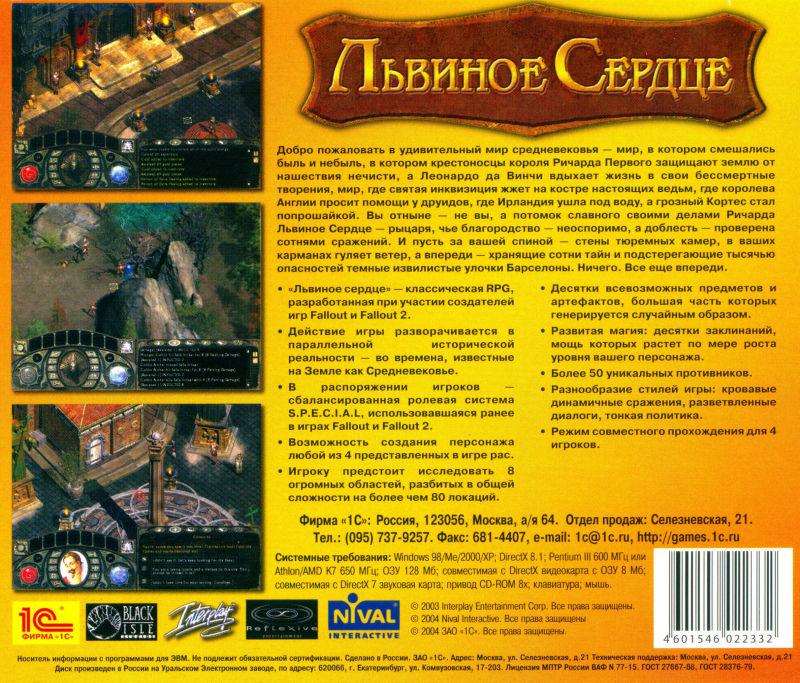 Lionheart: Legacy of the Crusader Windows Back Cover