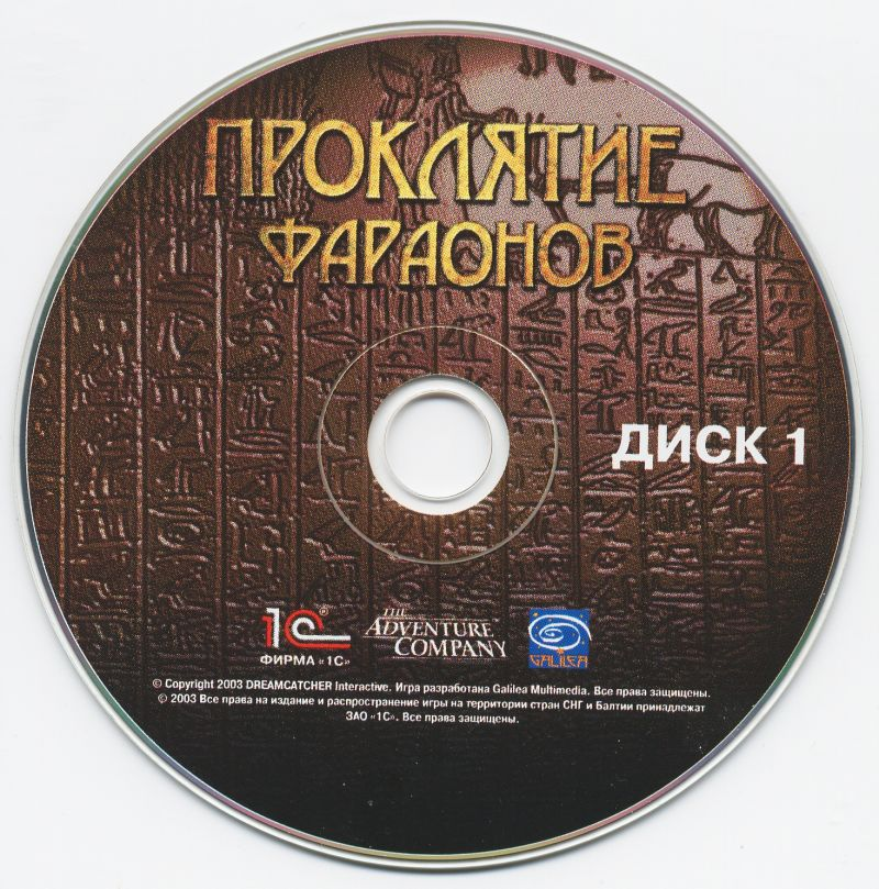 The Cameron Files: Pharaoh's Curse Windows Media Disc 1/2