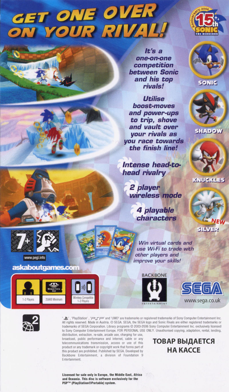 Sonic Rivals PSP Back Cover