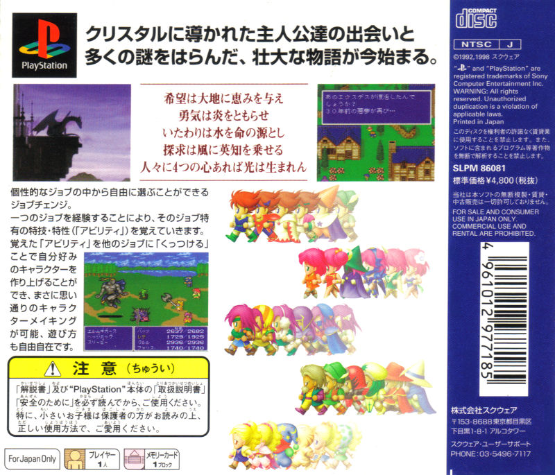 Final Fantasy V PlayStation Back Cover