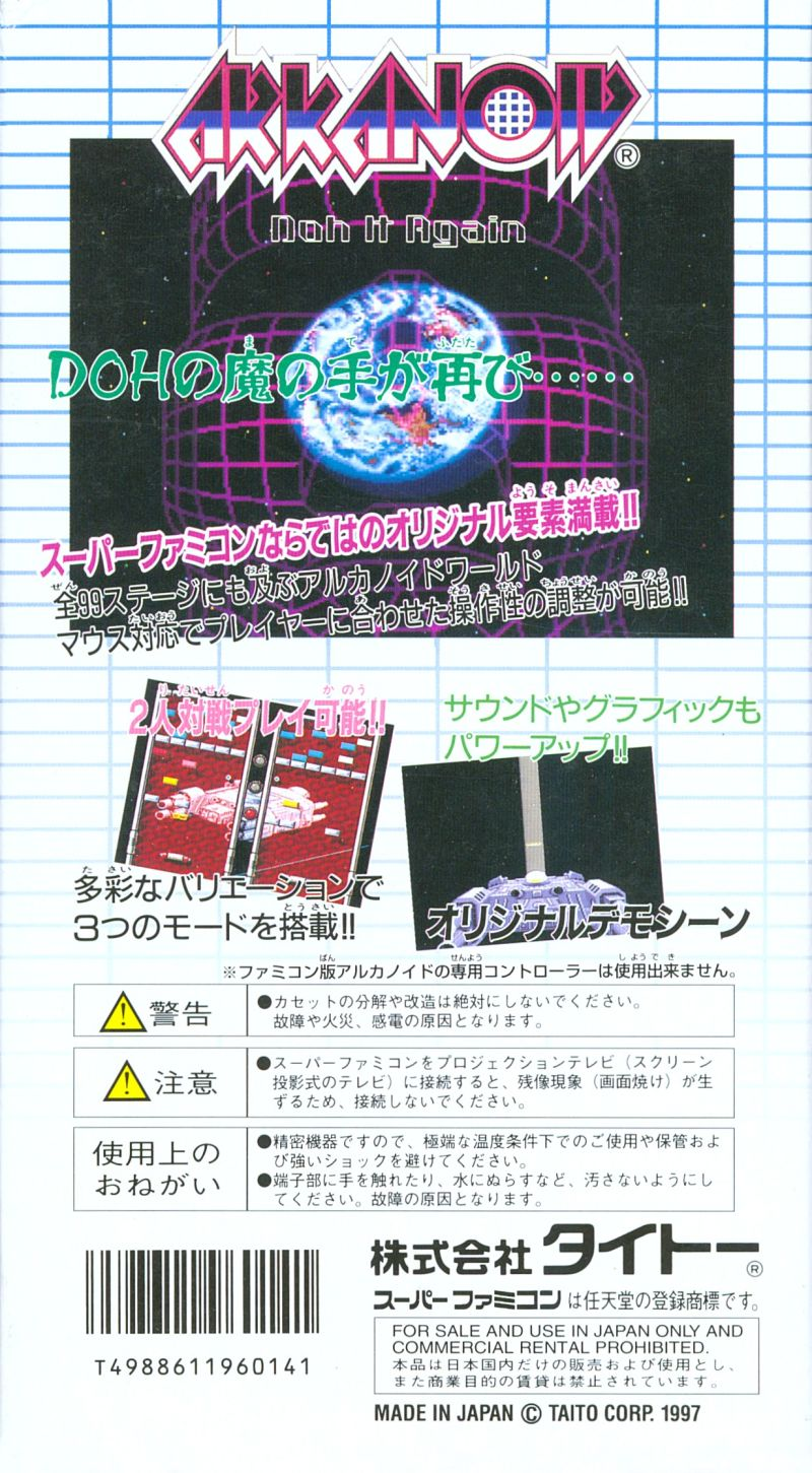 Arkanoid: Doh It Again SNES Back Cover