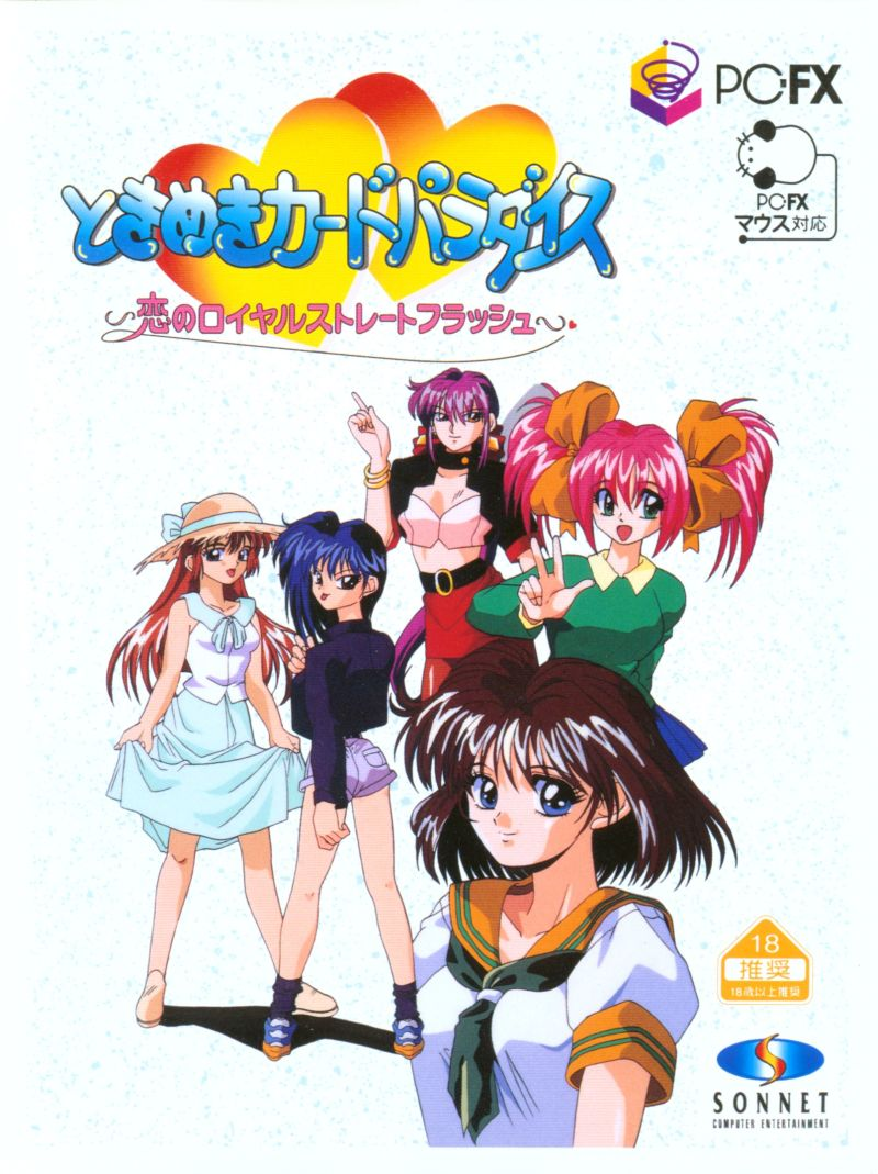 Tokimeki Card Paradise: Koi no Royal Straight Flush PC-FX Front Cover