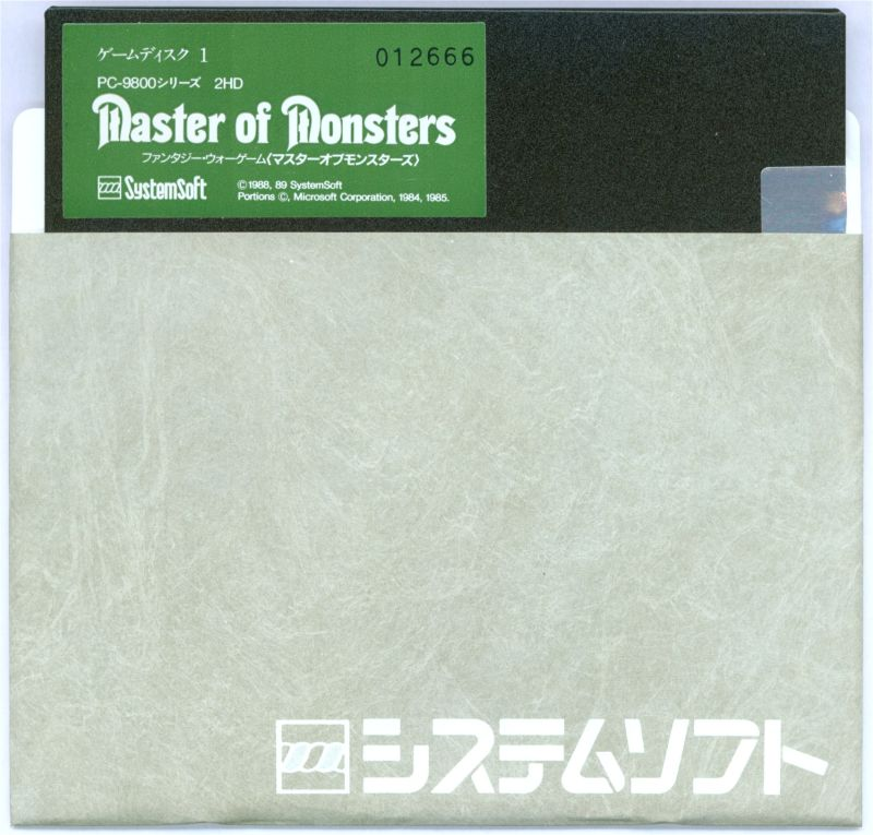 Master of Monsters PC-98 Media Disk 1/2
