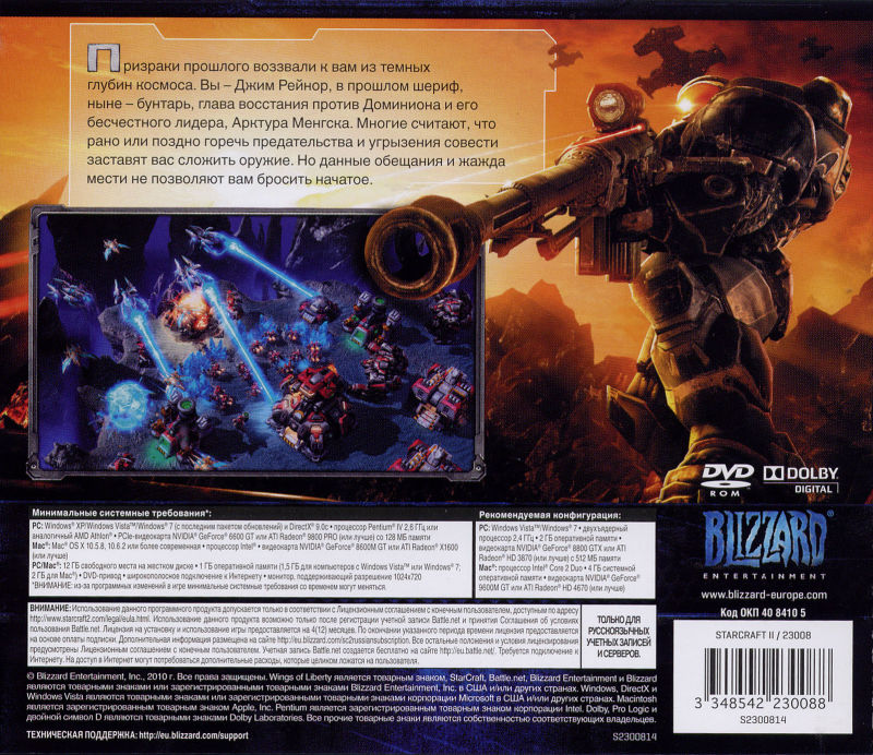 StarCraft II: Wings of Liberty Macintosh Back Cover