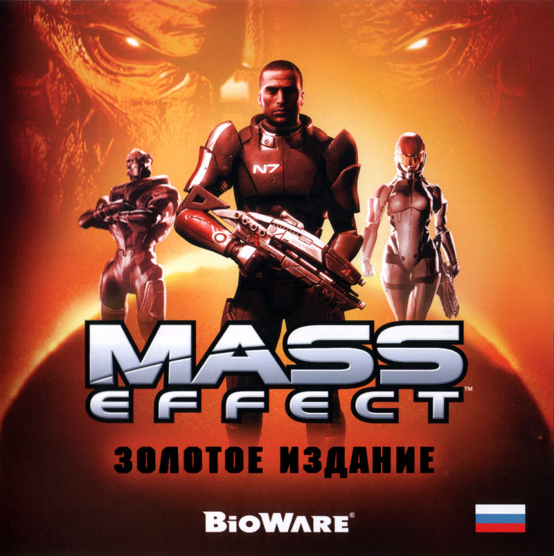 Mass Effect: Zolotoe izdanie Windows Front Cover